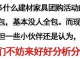 倾情奉上!在桂阳不找装修公司,自己搞,能省多少钱?...